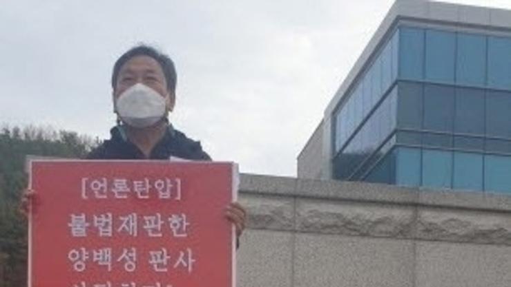 울진 '임원식 민주저널 발행인' 영덕법원앞 1인 시위